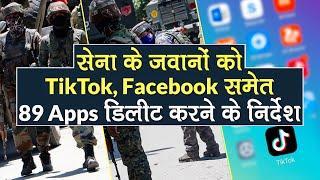Indian Army को TikTok, Facebook, Instagram समेत 89 Apps Delete करने के निर्देश, देखें Full List