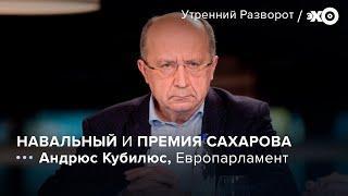 За что Навальному вручили премию Сахарова? - депутат Европарламента // 21.10.2021