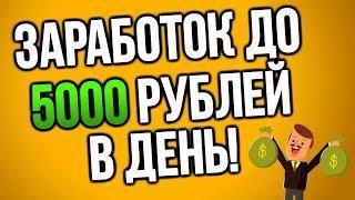 ПАССИВНЫЙ ЗАРАБОТОК В ИНТЕРНЕТЕ до 5000 РУБЛЕЙ В ДЕНЬ ! Как заработать деньги в интернете 5000 руб.