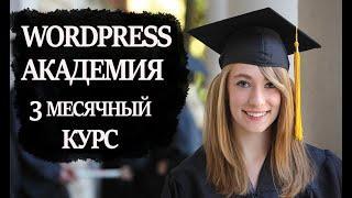 Создать сайт на wordpress 2020 Создать интернет магазин на wordpress woocommerce