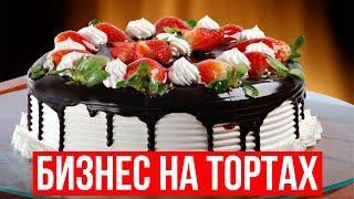 Бизнес Идеи 2021 | Как зарабоnать миллион рублей на тортах