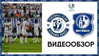 Динамо-Брест – Витебск | Видеообзор