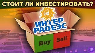 Акции Интер РАО (IRAO): стоит ли покупать? Дивиденды, суть бизнеса и перспективы / Распаковка