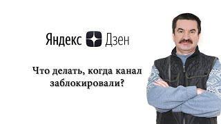 Что делать, когда блокируют канал на Яндекс.Дзен
