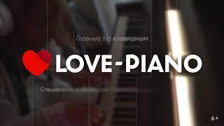 """Интернет-магазин клавишных инструментов """"Love-Piano"""""""