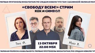 Таня Ф. и Нино Р.: Навальный/ад вокруг Шанинки/DOXA/протоколы иноагентам//13.10.21
