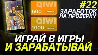 1000 РУБЛЕЙ В ДЕНЬ ИГРАЯ В ИГРЫ НА ТЕЛЕФОНЕ - ЗАРАБОТОК НА ПРОВЕРКУ #22