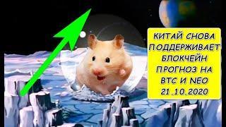 Прогноз курса криптовалют BTC Bitcoin Биткоин, NEO 21.10.2020