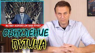 Навальный об акции обнуления Путина
