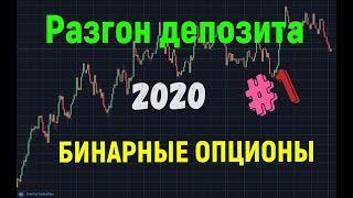 БИНАРНЫЕ ОПЦИОНЫ Разгон депозита Стратегия 2020 бесплатно 1#