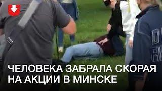 Человеку стало плохо на акции в Минске