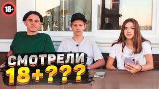 СМОТРЕЛИ 18+ ??? ВОПРОС/ОТВЕТ от Подписчиков инстаграм! Лиза Найс ВОПРОС РЕБРОМ