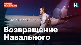 Возвращение Навального: прямая трансляция