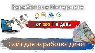 Заработок в интернете без вложений Сайт для заработка денег Проверенные сайты для заработка