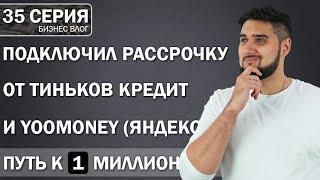 Рассрочка для интернет-магазина: обзор на YooMoney от Яндекса и Кредит брокер от Тинькофф