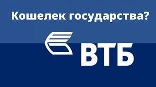 """ВТБ - инвестиции в будущее или просто """"кошелек""""? Оценка автора - 5*"""