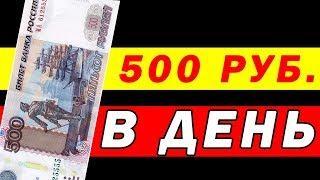 Реальный Заработок в Интернете Без Вложений 2019, по 500 рублей в день!