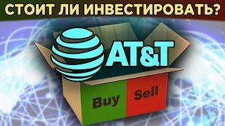Акции AT&T (T). Стоит ли покупать в 2020? / Дивидендные акции США. Распаковка