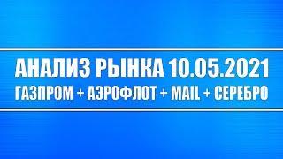 Анализ рынка 10.05.2021 + Серебро + Нефть + Доллар + ФРС + Акции РФ и США + Mail + Газпром + Серебро