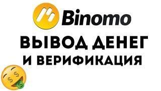 BINOMO - Вывод денег и верификация аккаунта на Биномо