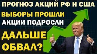 ⚡️ [Срочно!] Прогноз акций РФ и США. Акции выросли, дальше обвал? Инвестиции 2020 выборы. Что купить
