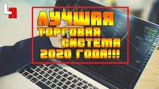 Лучшая стратегия для бинарных опционов 2020!!! Кластерный анализ!!!
