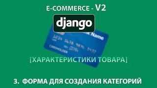 Интернет-магазин на Django 3 | Характеристики товара | #3 Форма для создания категорий