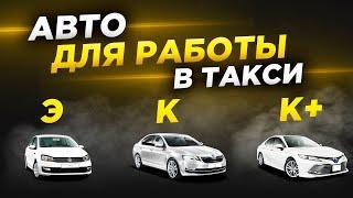 Какой авто выбрать для работы в такси   Закупаем новые К+