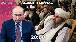 Путин ввел «нерабочие дни» из-за ковида. «Талибан» в Москве. Навальный получил премию Сахарова