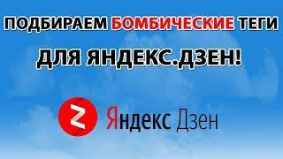 ✅Как подобрать и правильно добавить теги в Яндекс Дзен?