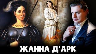 Е. Понасенков про Жанну Д'Арк