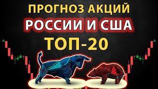 ⚡️[Прогноз акций] Отката не будет? куда инвестировать? Инвестиции. Сбер, Газпром, Apple, Facebook...