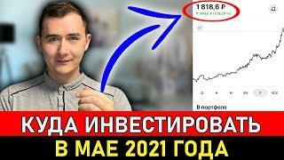 ТОП-3 ПРИБЫЛЬНЫХ АКЦИЙ к покупке В МАЕ [2021] / Инвестиции в акции