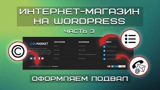Интернет-магазин на WordPress БЕСПЛАТНО|Как правильно оформить подвал интернет-магазина