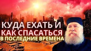 Как спасаться в последние времена. Куда ехать жить во времена гонений?  Протопресвитер Андрей Алешин