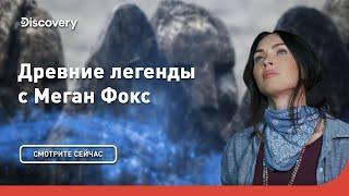 Викинги | Древние легенды с Меган Фокс | Discovery