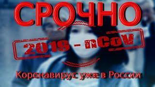СРОЧНО!!! КОРОНАВИРУС В РОССИИ!!! l URGENT!!! CORONAVIRUS IN RUSSIA!!!
