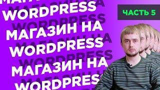 Как создать интернет-магазин на WordPress с нуля | Часть 5: товары