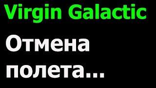 Акции компании Virgin Galactic - отмена полета. Стоит ли покупать? Коррекция на фондовом рынке  2021