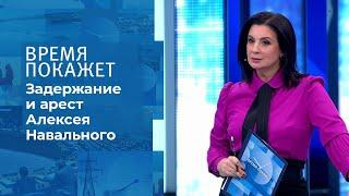 Задержание Навального. Время покажет. Фрагмент выпуска от 19.01.2021