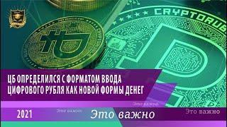 ЭТО ВАЖНО | ЦБ определился с форматом ввода цифрового рубля как новой формы денег | 18.04.2021