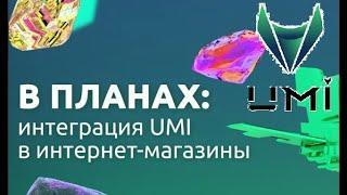 В наших планах: интеграция UMI в интернет-магазины.