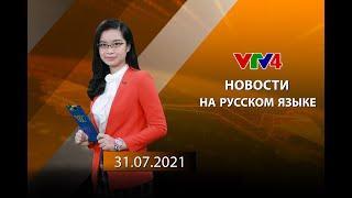 Программы на русском языке - 31/07/2021  VTV4