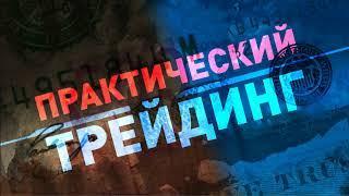 Практический трейдинг с Азизом Абдусаломовым часть 1 21.10.2021