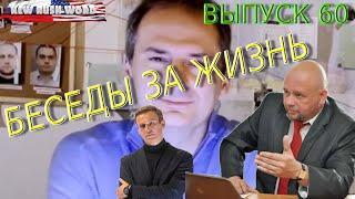 Навальный и др.   Беседы «за жизнь» (выпуск 60, 2.1.2021)