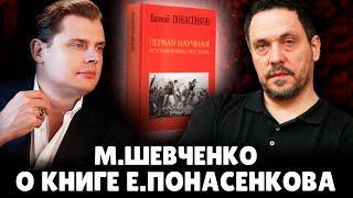 Максим Шевченко о книге историка Понасенкова