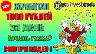 РЕАЛЬНЫЙ ЗАРАБОТОК В ИНТЕРНЕТЕ 1000 рублей за ДЕНЬ|Как легко заработать ничего не делая CryptoInvest