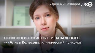 Навальный в ИК: пытки сном / Алиса Колесова // 29.03.21