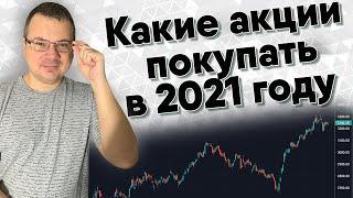 КАКИЕ АКЦИИ СТОИТ ПОКУПАТЬ В 2021 ГОДУ. Лидеры в каждом секторе. Инвестиции в акции на бирже