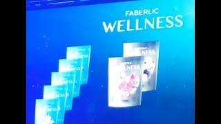 Серия  Wellness от FABERLIC - правильное здорово питание